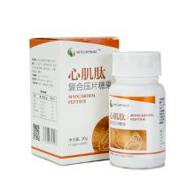 衡天然   心肌肽复合压片糖果