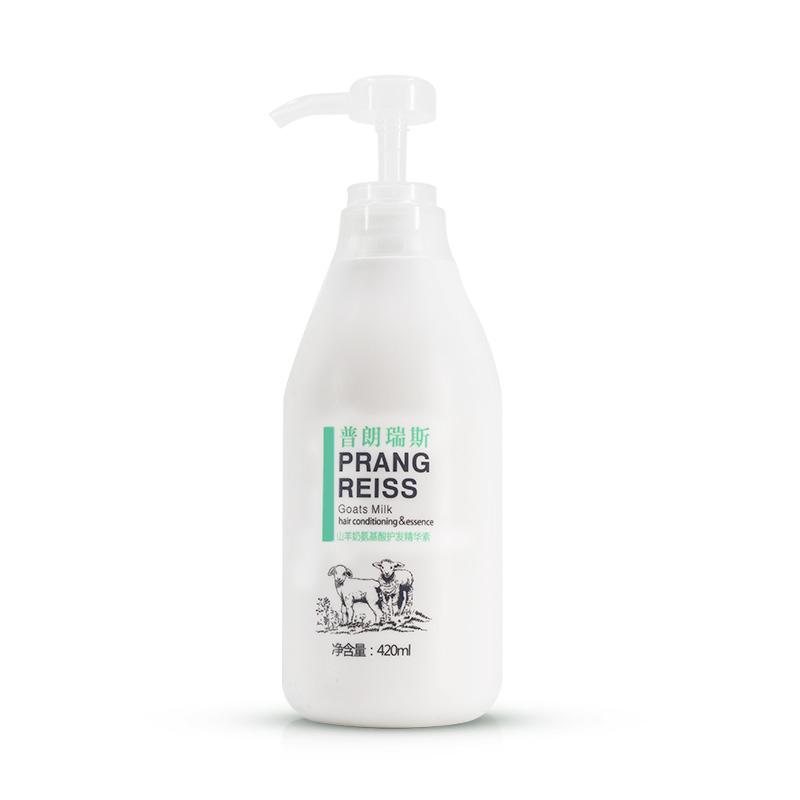 普朗瑞斯 山羊奶氨基酸护发精华素
