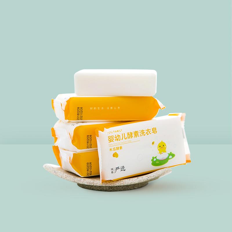 婴幼儿木瓜酵素洗衣皂