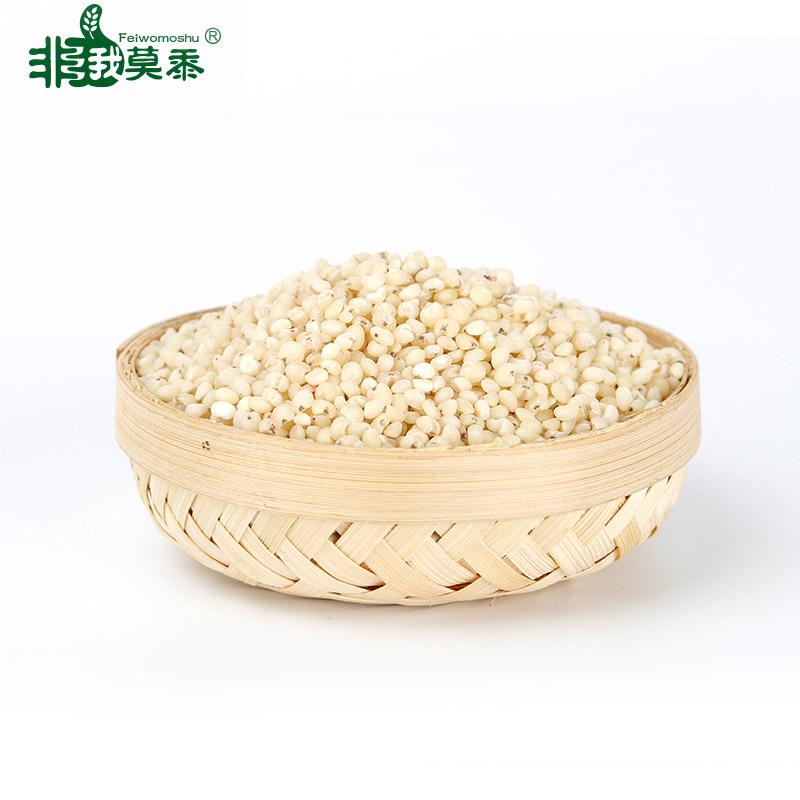 吉林非我莫黍有机高粱米400g/包     东北特产食用粗粮 白高粮米 农家自产五谷杂粮