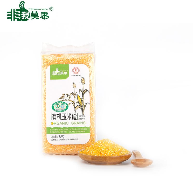 吉林百益非我莫黍有机玉米渣 380g/包  小碴子玉米碎   五谷杂粮粗粮