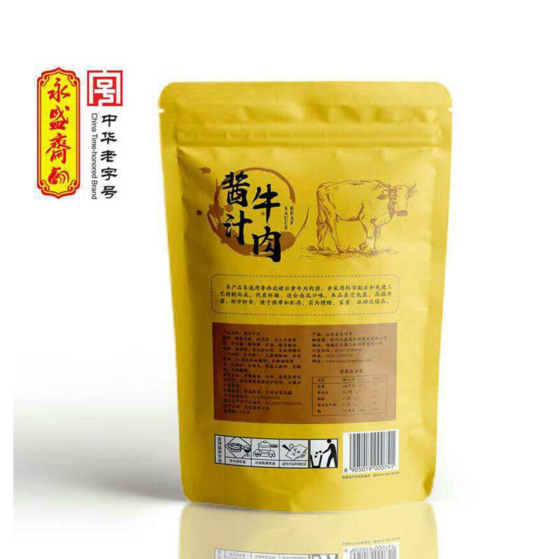 真正中华老字号   永盛斋 酱汁牛肉   卤味零食小吃熟食180g/袋